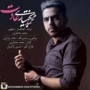 محمد بختیاری - عادت