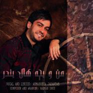 احمدرضا جهانتاب - من و بچه های بندر