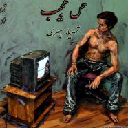 شهریار سپهری - حس عجیب