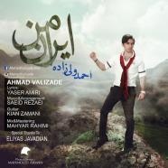 احمد ولی زاده - ایران من