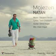 ناتان - معجزه