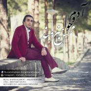 محسن هنرمند - آدم و حوا