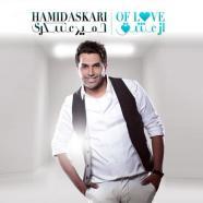 Hamid Askari از عشق