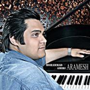 محمد امیری - آرامش