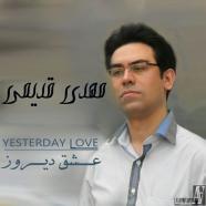 مهدی قدیمی - عشق دیروز