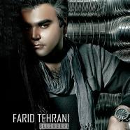 فرید تهرانی - دلشوره