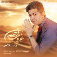 حمید علایی - غروب قصه