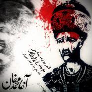 فرزاد فتاحی - آقا محمد خان