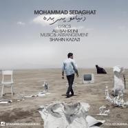 محمد صداقت - دنیامو پس بده