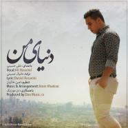 علی حسینی - دنیای من