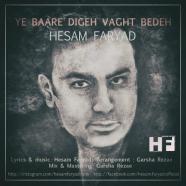 حسام فریاد - یه بار دیگه وقت بده