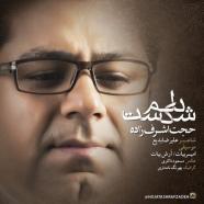 حجت اشرف زاده - دلم شکس