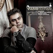 فرید تهرانی - قسم