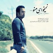 محمود خانی - نمیخوای منو