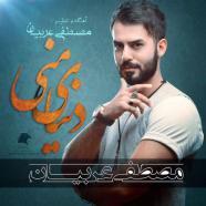 مصطفی عربیان - دنیای منی تو