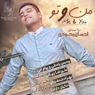 احسان محمدی - من و تو