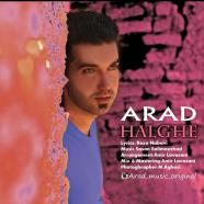 آراد - حلقه