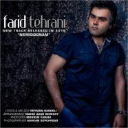 فرید تهرانی - نمیدونم