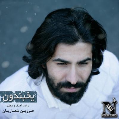 Farzin Shoarian - Yakhbandoon