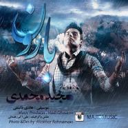 مجید محمدی - بارون
