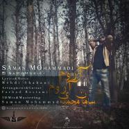 سامان محمدی - آروم آروم