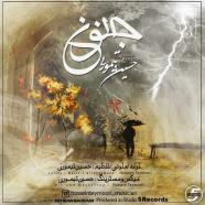 حسین تیموری - جنون