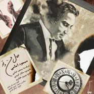 مسعود امامی - حال من و تو