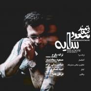 مسعود سعادتمند - سایه