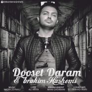 ابراهیم هاشمی - دوست دارم