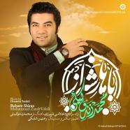 محمد زند وکیلی - باهار شیراز