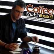 شاهین یوسفی - قهوه