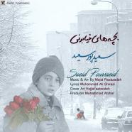 سعید پورسعید - بچه های خیابونی