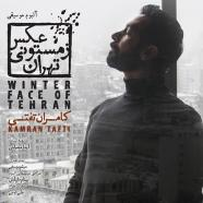 کامران تفتی - عکس زمستونی تهران