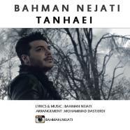 بهمن نجاتی - تنهایی