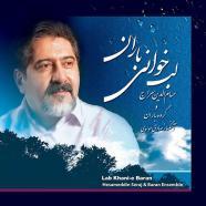حسام الدین سراج - لب خوانی باران