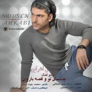 محسن اهرابی - قصه ی بارون