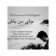 محمد بختیاری - جای من باش