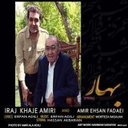ایرج (حسین خواجه امیری) - بهار