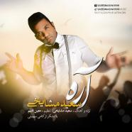سعید مشایخی - آره