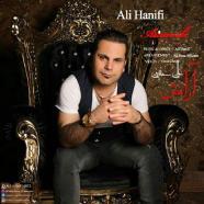 علی حنیفی - آرامش