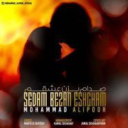 محمد علیپور - صدام بزن عشقم