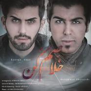 محمد قریشی - خلاصم کن