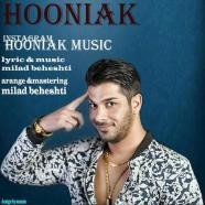 هونیاک - وقتی میخندی