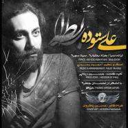 علی ستوده - رابطه
