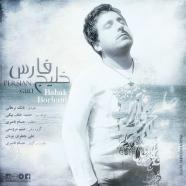 بابک برهانی - خلیج فارس