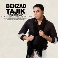 بهزاد تاجیک - پشیمونم