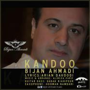 بیژن احمدی - کندو