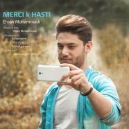 احسان محمدی - مرسی که هستی