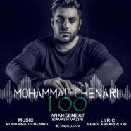 محمد چناری - صد