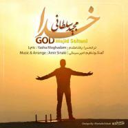 مجید سلطانی - خدا